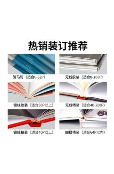 印刷品样册-装订工艺
